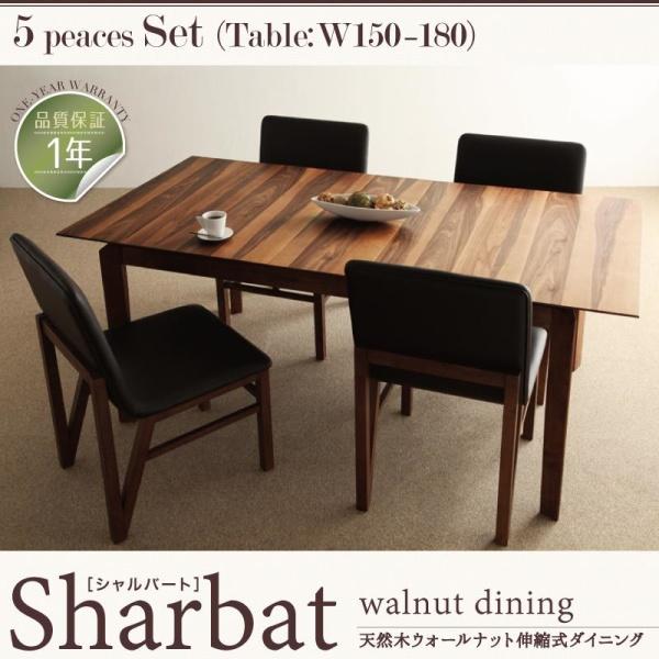 伸長テーブル 伸縮テーブル 北欧スタイル 天然木ウォールナット 伸縮式ダイニング Sharbat シャルバート 5点セット(テーブル+チェア4脚) W150ダイニングセット 伸長テーブル 伸長式 伸縮 食卓 椅子 ベンチ