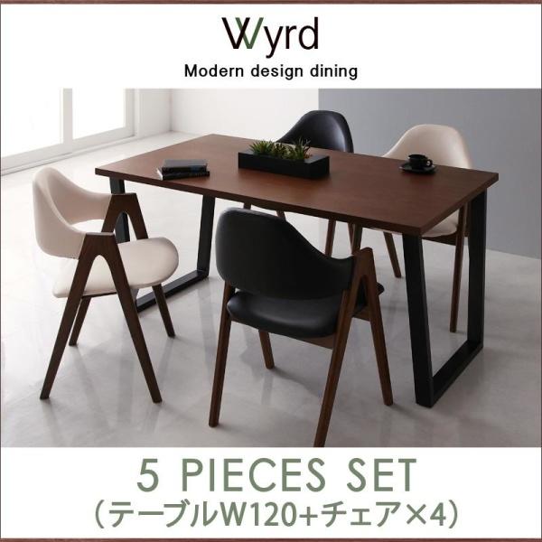 北欧デザイン 北欧 天然木ウォールナットモダンデザインダイニング Wyrd ヴィールド 5点セット(テーブル+チェア4脚) W120ダイニングセット ダイニング テーブル 椅子 机 ダイニングテーブルセット ダイニングテーブル イス・チェア チェア