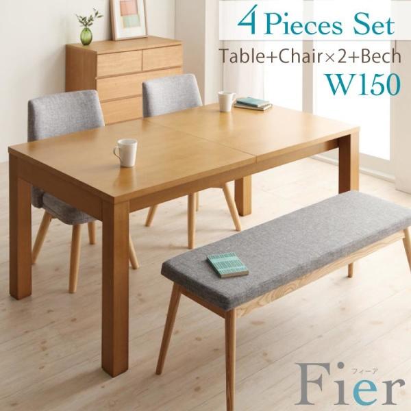 伸長テーブル 伸縮テーブル 北欧スタイル 北欧デザイン エクステンションダイニング Fier フィーア 4点セット(テーブル+チェア2脚+ベンチ1脚) W150-210ダイニングセット 伸長テーブル 伸長式 伸縮 食卓 椅子 ベンチ