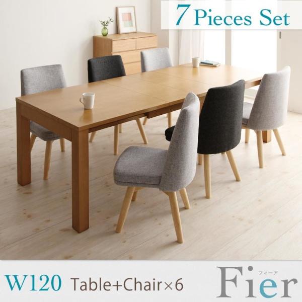 伸長テーブル 伸縮テーブル 北欧スタイル 北欧デザイン エクステンションダイニング Fier フィーア 7点セット(テーブル+チェア6脚) W120-180ダイニングセット 伸長テーブル 伸長式 伸縮 食卓 椅子 ベンチ
