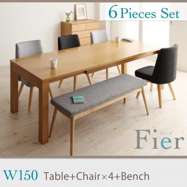 伸長テーブル 伸縮テーブル 北欧スタイル 北欧デザイン エクステンションダイニング Fier フィーア 6点セット(テーブル+チェア4脚+ベンチ1脚) W150-210ダイニングセット 伸長テーブル 伸長式 伸縮 食卓 椅子 ベンチ
