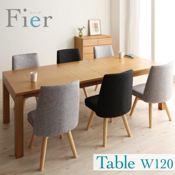 伸長テーブル 伸縮テーブル 北欧スタイル 北欧デザイン エクステンションダイニング Fier フィーア ダイニングテーブル W120-180テーブル単品 ダイニング 伸長テーブル 伸長式 伸縮 食卓 机 テーブル ダイニングテーブル