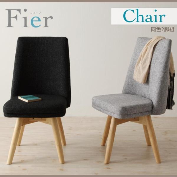 北欧デザインエクステンションダイニング Fier フィーア ダイニングチェア 2脚組椅子単品 椅子 2脚セット 1人掛け椅子 1人掛けチェア 2脚セット 1人掛け椅子 1人掛けチェア イス・チェア チェアー