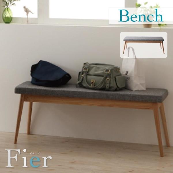 北欧デザインエクステンションダイニング Fier フィーア ベンチ 2Pベンチ単品 椅子 2人掛けチェア 二人掛けベンチ ダイニングベンチ ベンチシート イス・チェア