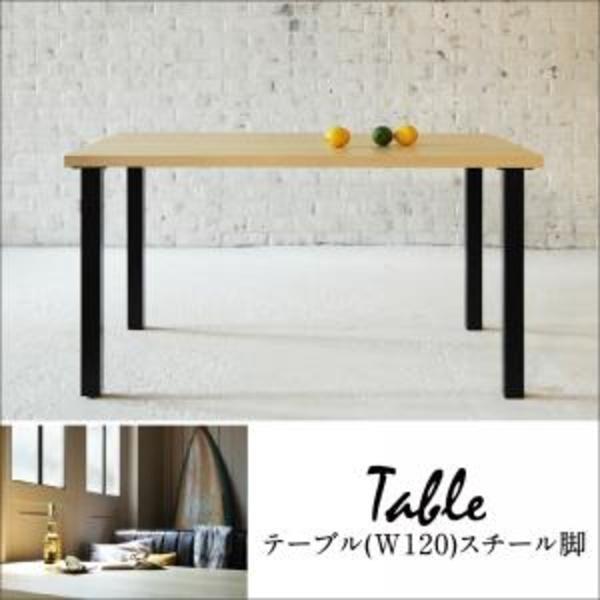 西海岸インテリア 西海岸テイスト モダンデザイン リビングダイニングセット DIEGO ディエゴ ダイニングテーブル W120テーブル単品 テーブル 食卓 机 食卓テーブル ダイニング ダイニングテーブル