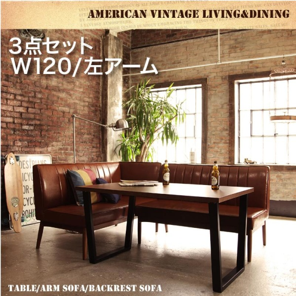 西海岸インテリア アメリカンヴィンテージデザイン リビングダイニングセット 66 ダブルシックス 3点セット(テーブル+ソファ1脚+アームソファ1脚) 左アーム W120ダイニングセット テーブル ソファ 机 食卓テーブル ダイニング ファミリー