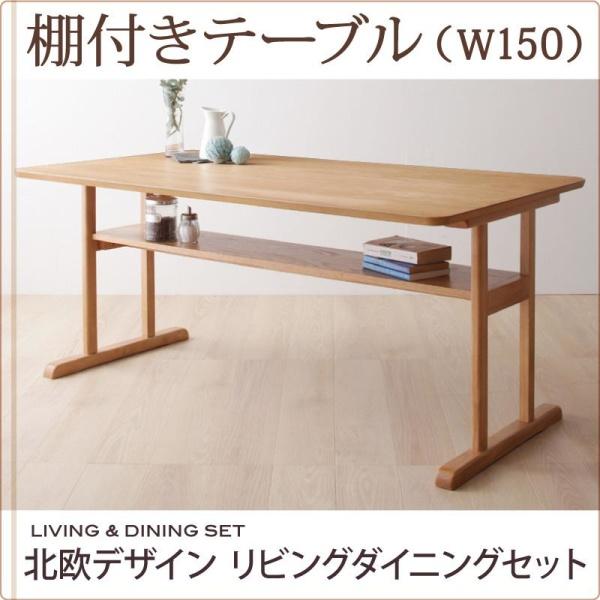 北欧スタイル ナチュラル 北欧デザイン リビングダイニングセット LAVIN ラバン ダイニングテーブル W150テーブル単品 テーブル 食卓 机 食卓テーブル ダイニング ダイニングテーブル