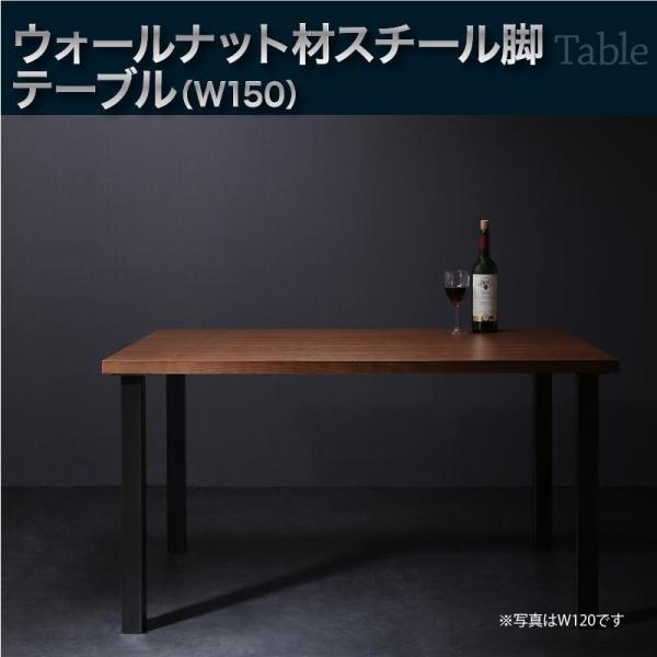 ウォールナット モダンデザイン アーバンモダン 合革 リビングダイニングセット YORKS ヨークス ダイニングテーブル W150テーブル単品 テーブル 食卓 机 食卓テーブル ダイニング ダイニングテーブル