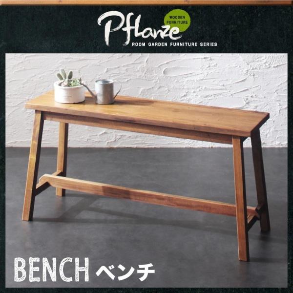 ルームガーデンファニチャー Pflanze プフランツェ ベンチ 2P椅子単品 椅子のみ チェア ベンチ ガーデニング ボタニカル プランター サンルーム 温室用