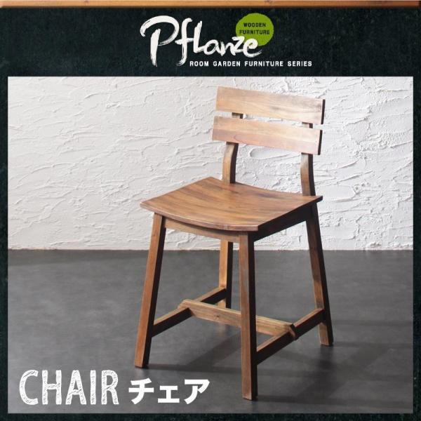ルームガーデンファニチャー Pflanze プフランツェ ダイニングチェア 1脚 一人掛け椅子椅子単品 椅子のみ チェア ベンチ ガーデニング ボタニカル プランター サンルーム 温室用