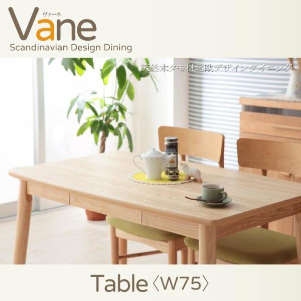 天然木タモ材 北欧モダン 北欧デザインダイニング Vane ヴァーネ W75 テーブル単品 テーブル 食卓 机 小型 小型テーブル コンパクトテーブル 新婚夫婦 買い替え 2人用