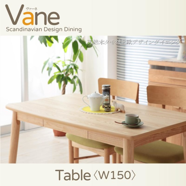 天然木タモ材 北欧モダン 北欧デザインダイニング Vane ヴァーネ W150 テーブル単品 テーブル 食卓 机 ファミリー 新婚夫婦 買い替え 4人用 ダイニングテーブル 木製 食卓テーブル 木製テーブル ダイニング ダイニングテーブル単体