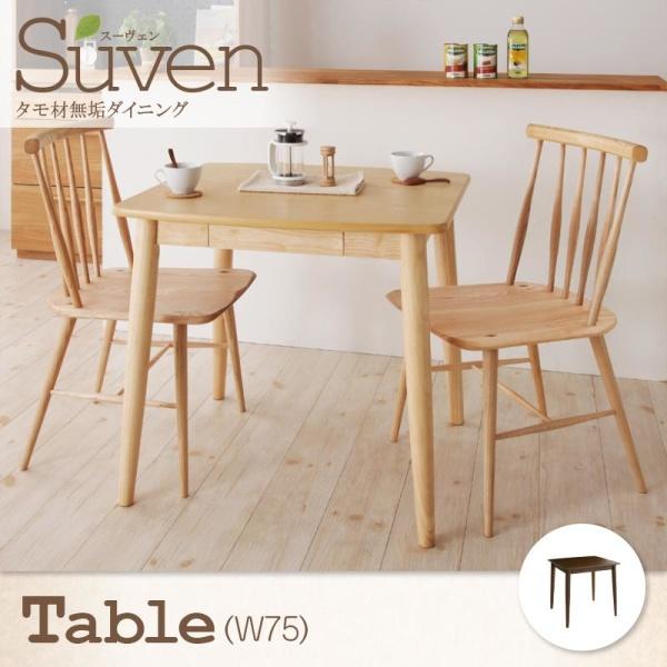 <ナチュラル色廃番再入荷予定無し ブラウンも在庫限り>北欧デザイン 北欧 タモ無垢材ダイニング Suven スーヴェン W75 テーブル単品 テーブル 食卓 机 テーブル単品 テーブル 食卓 机 小型 小型テーブル コンパクトテーブル