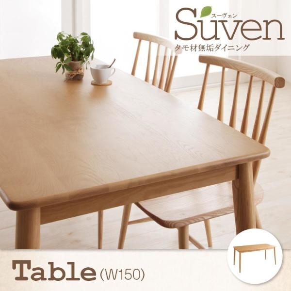 <ナチュラル色廃番再入荷予定無し ブラウンも在庫限り>北欧デザイン 北欧 タモ無垢材ダイニング Suven スーヴェン W150 テーブル単品 テーブル 食卓 机 ダイニングテーブル 木製 食卓テーブル 木製テーブル