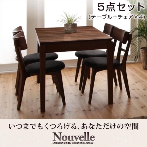 伸長テーブル 伸縮テーブル 北欧スタイル 天然木ウォールナット エクステンションダイニング Nouvelle ヌーベル 5点セット(テーブル+チェア4脚) W120-180ダイニングセット 伸長テーブル 伸長式 伸縮 食卓 椅子 ベンチ