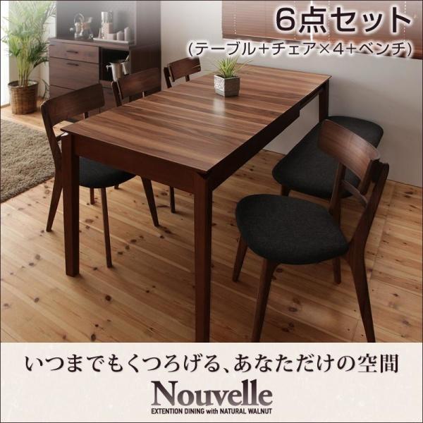 伸長テーブル 伸縮テーブル 北欧スタイル 天然木ウォールナット エクステンションダイニング Nouvelle ヌーベル 6点セット(テーブル+チェア4脚+ベンチ1脚) W120-180ダイニングセット 伸長テーブル 伸長式 伸縮 食卓 椅子 ベンチ