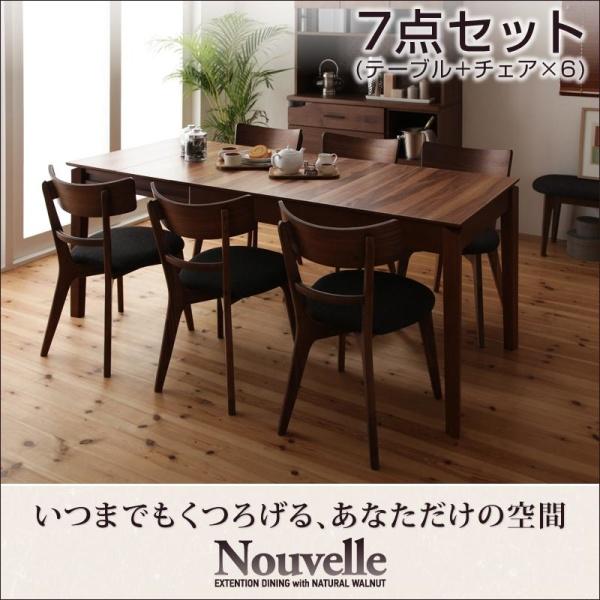 伸長テーブル 伸縮テーブル 北欧スタイル 天然木ウォールナット エクステンションダイニング Nouvelle ヌーベル 7点セット(テーブル+チェア6脚) W120-180ダイニングセット 伸長テーブル 伸長式 伸縮 食卓 椅子 ベンチ