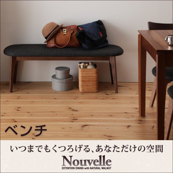 天然木ウォールナットエクステンションダイニング Nouvelle ヌーベル ベンチ 2Pベンチ単品 椅子 2人掛けチェア 二人掛けベンチ ダイニングベンチ ベンチシート イス・チェア