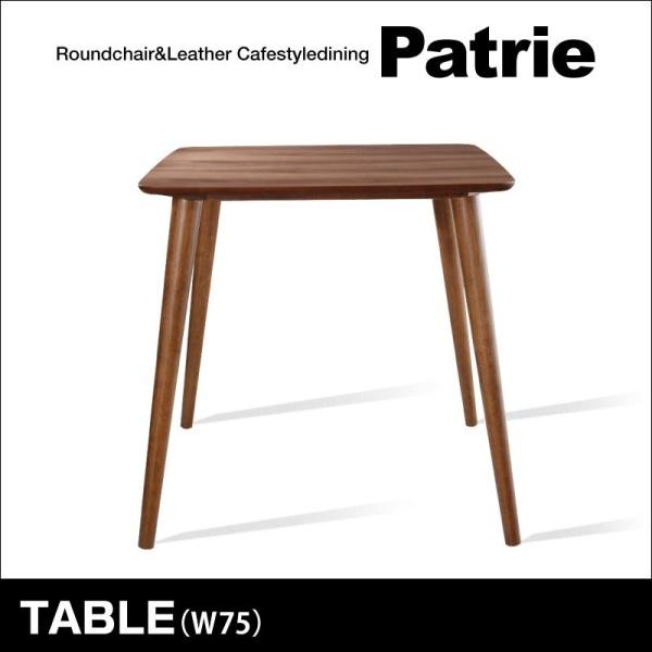 ラウンドチェア×レザー カフェスタイルダイニング Patrie パトリ ダイニングテーブル W75テーブル単品 テーブル 食卓 机 小型 小型テーブル コンパクトテーブル 新婚夫婦 買い替え 2人用