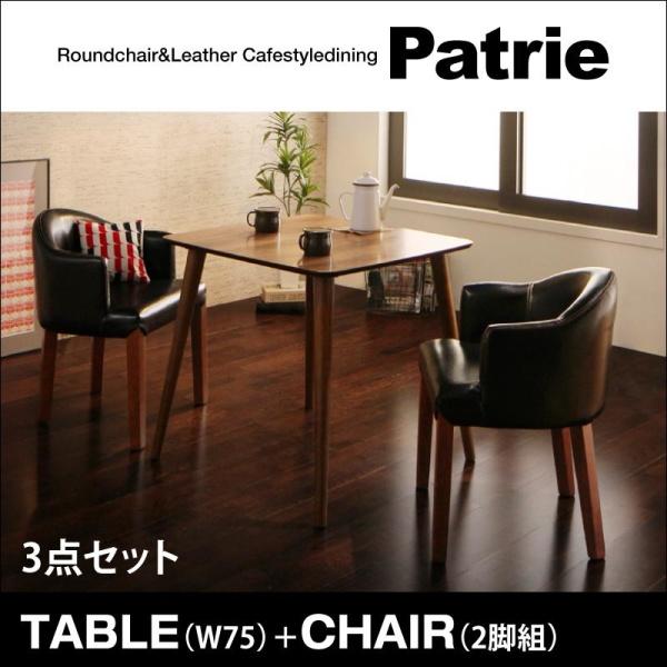 ラウンドチェア×レザー カフェスタイルダイニング Patrie パトリ 3点セット(テーブル+チェア2脚) W75コンパクトダイニング ダイニングセット 小型 小型テーブル コンパクトテーブル 新婚夫婦 買い替え 2人用
