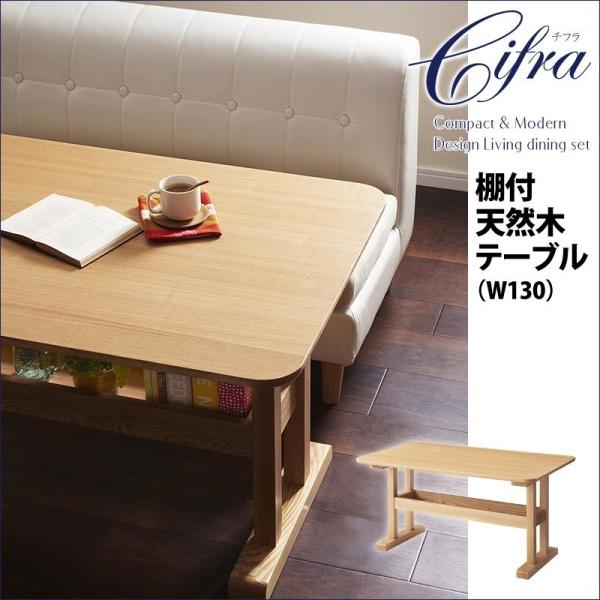 ナチュラル色 モダン リビングダイニング Cifra チフラ ダイニングテーブル 棚付天然木テーブル W130テーブル単品 テーブル 食卓 机 食卓テーブル ダイニング ダイニングテーブル
