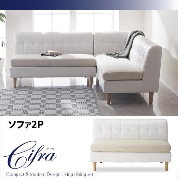 ホワイト ホワイトダイニング 白系 モダン リビングダイニング Cifra チフラ ダイニングソファ 2P2人掛けソファ 2人掛けソファー 2人掛け 二人掛け 椅子 イス・チェア ダイニングチェア