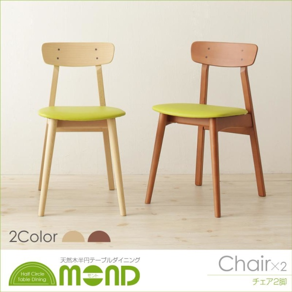北欧デザイン 北欧 天然木 半円テーブルダイニング Mond モント ダイニングチェア 2脚組 椅子単品2脚セット 椅子単品 椅子 チェア チェアー 1人掛けチェア 一人掛け イス・チェア ダイニングチェア