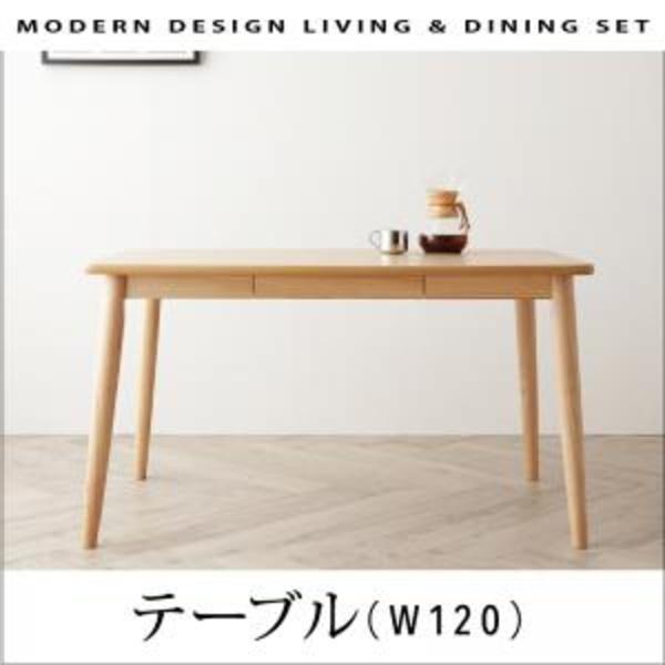 モダンデザイン 北欧スタイル 北欧デザイン リビングダイニングセット TIERY ティエリー ダイニングテーブル W120テーブル単品 テーブル 食卓 机 食卓テーブル ダイニング ダイニングテーブル
