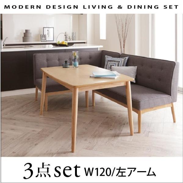 モダンデザイン リビングダイニングセット TIERY ティエリー 3点セット(テーブル+ソファ1脚+アームソファ1脚) 左アーム W120ダイニングセット テーブル ソファ 机 食卓テーブル ダイニング ファミリー