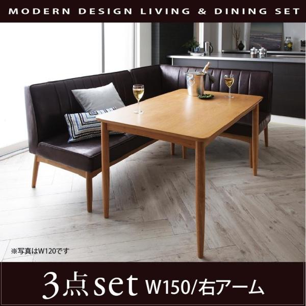 モダンデザイン リビングダイニングセット VIRTH ヴァース 3点セット(テーブル+ソファ1脚+アームソファ1脚) 右アーム W150ダイニングセット テーブル ソファ 机 食卓テーブル ダイニング ファミリー