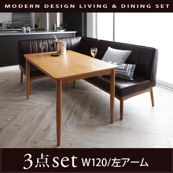 モダンデザイン リビングダイニングセット VIRTH ヴァース 3点セット(テーブル+ソファ1脚+アームソファ1脚) 左アーム W120ダイニングセット テーブル ソファ 机 食卓テーブル ダイニング ファミリー