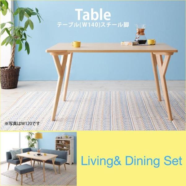 北欧デザイン 北欧スタイル リビングダイニング Manee マニー ダイニングテーブル W140 テーブル テーブル単品 食卓 机