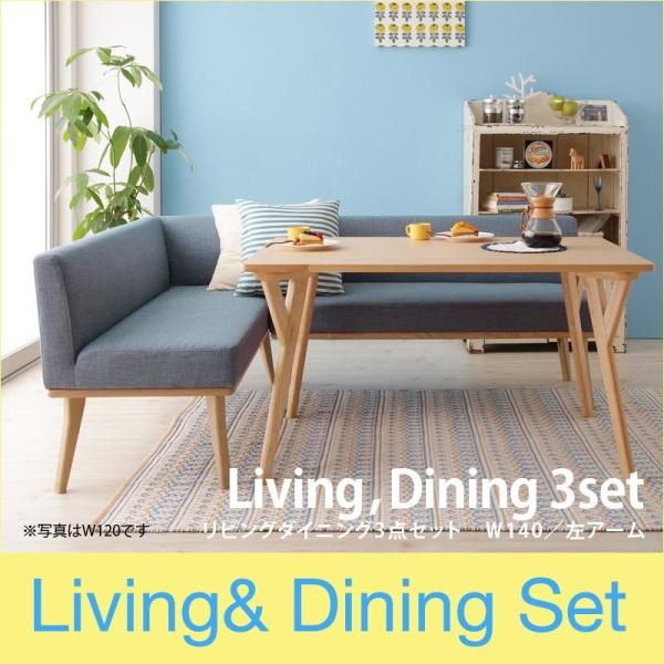 北欧デザイン 北欧スタイル リビングダイニングセット Manee マニー 3点セット(テーブル+ソファ1脚+アームソファ1脚) 左アーム W140ダイニングセット ダイニングテーブル 椅子 ソファー 食卓 セット