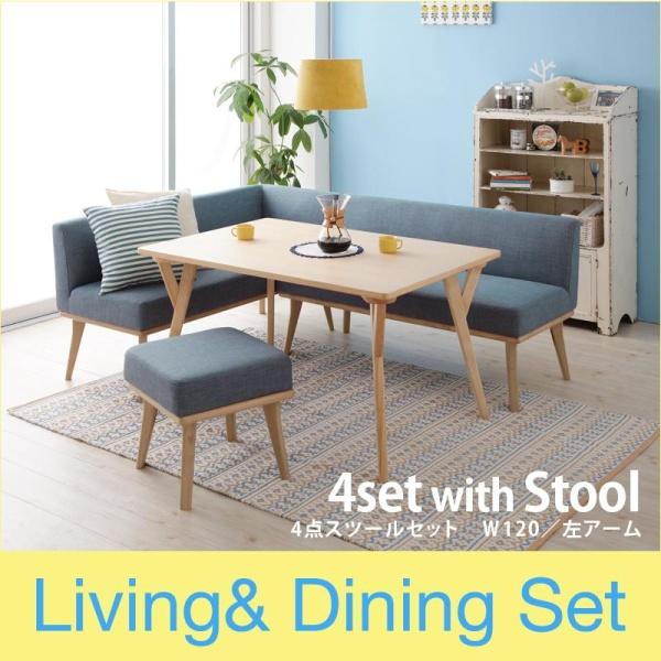 北欧デザイン 北欧スタイル リビングダイニングセット Manee マニー 4点セット(テーブル+ソファ1脚+アームソファ1脚+スツール1脚) 左アーム W120ダイニングセット ダイニングテーブル 椅子 ソファー 食卓 セット