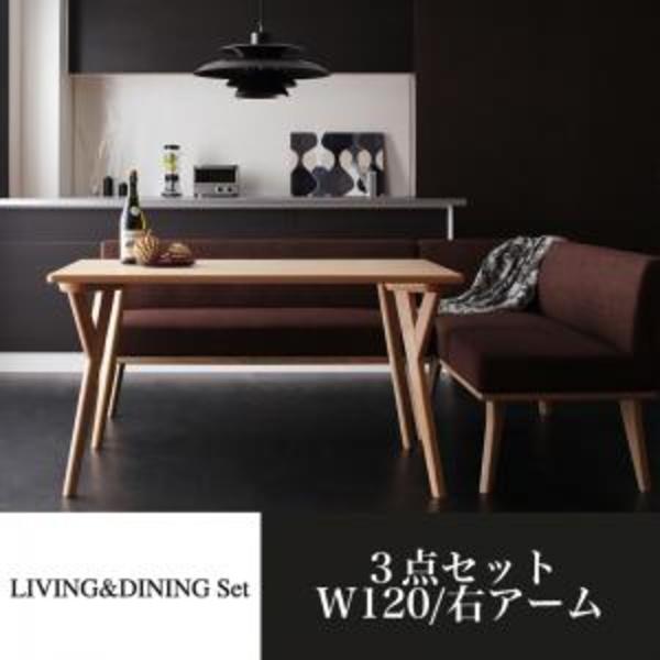 モダンデザインリビングダイニングセット ARX アークス 3点セット(テーブル+ソファ1脚+アームソファ1脚) 右アーム W120ダイニングセット ダイニングテーブル 椅子 ソファー 食卓 セット