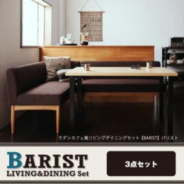 モダンカフェ風 カフェスタイル リビングダイニングセット BARIST バリスト 3点セット(テーブル+ソファ1脚+アームソファ1脚) 右アーム W120ダイニングセット ダイニングテーブル 椅子 ソファー 食卓 セット