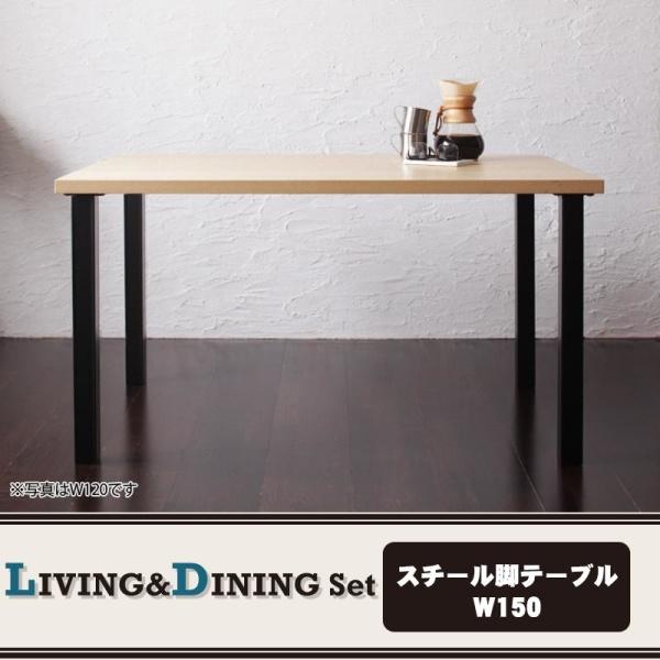 モダンカフェ風 カフェスタイル リビングダイニングセット BARIST バリスト ダイニングテーブル W150 テーブル テーブル単品 食卓 机