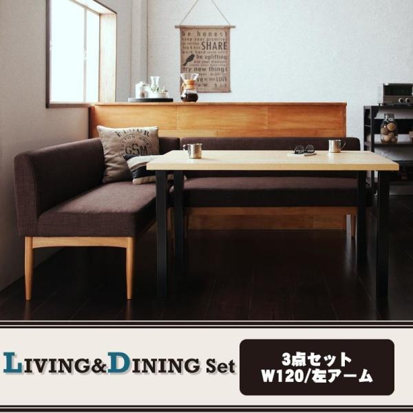 モダンカフェ風 カフェスタイル リビングダイニングセット BARIST バリスト 3点セット(テーブル+ソファ1脚+アームソファ1脚) 左アーム W120ダイニングセット ダイニングテーブル 椅子 ソファー 食卓 セット
