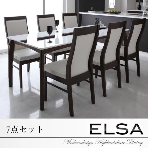 モダンデザイン ハイバックチェアダイニング Elsa エルサ 7点セット(テーブル+チェア6脚) W180ダイニングセット ダイニング テーブル 食卓 椅子 チェア チェアー 6人用 ファミリー   ダイニングテーブルセット ダイニングテーブル イス・チェア