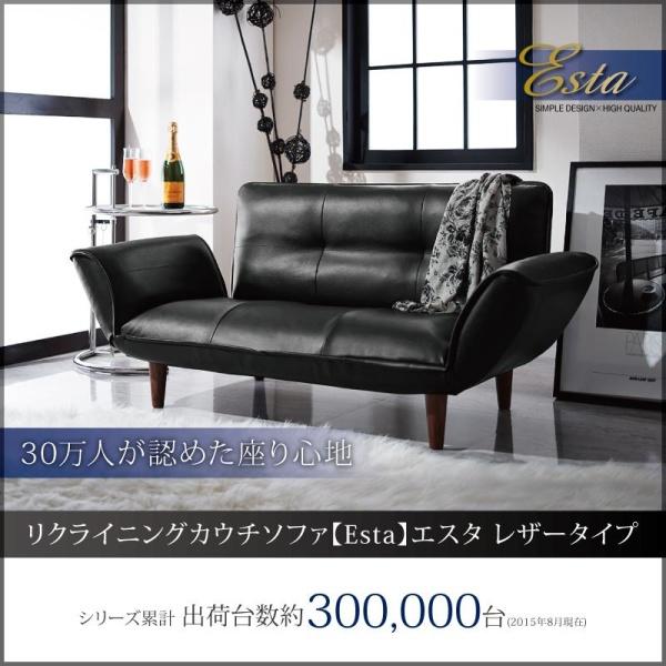 リクライニングカウチソファ レザータイプ Esta エスタ レザータイプ 2P2人掛けソファ 二人掛けソファ 二人掛け 二人 2人用 ソファ カウチソファ 北欧 カントリー ナチュラル シンプル リビング 木製 北欧デザイン 北欧家具 sofa ソファー