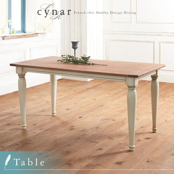 フレンチシック シャビーデザインダイニング cynar チナール ダイニングテーブル W150テーブル単品 テーブル 机 食卓 ダイニング 木製 食卓テーブル 木製テーブル ダイニング ダイニングテーブル単体