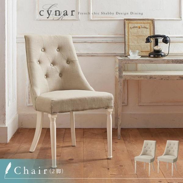 フレンチシック シャビーデザインダイニング cynar チナール ダイニングチェア 2脚組 椅子2脚セット 椅子単品 椅子 チェア チェアー 1人掛けチェア 一人掛け イス・チェア ダイニングチェア