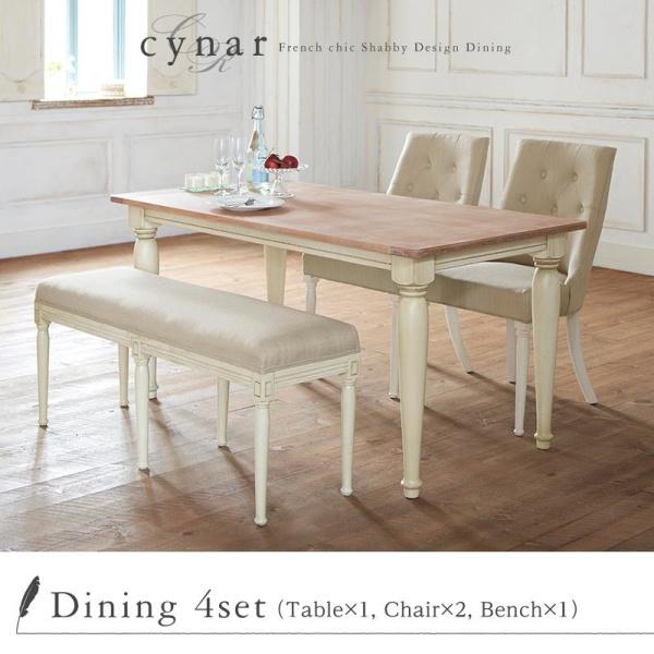 フレンチシック シャビーデザインダイニング cynar チナール 4点セット(テーブル+チェア2脚+ベンチ1脚) W150ダイニングセット ダイニング テーブル 椅子 机 食卓 チェア ダイニングテーブルセット ダイニングテーブル イス・チェア