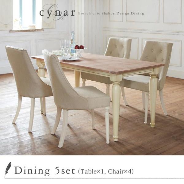 フレンチシック シャビーデザインダイニング cynar チナール 5点セット(テーブル+チェア4脚) W150ダイニングセット ダイニング テーブル 椅子 机 食卓 チェア ダイニングテーブルセット ダイニングテーブル イス・チェア