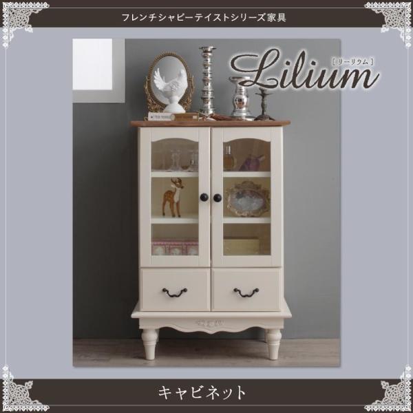 フレンチシャビー フレンチテイスト家具 Lilium リーリウム キャビネット収納家具 ラック 置台