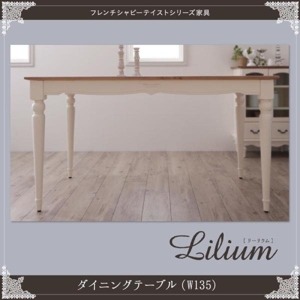 フレンチシャビー フレンチテイスト家具 Lilium リーリウム ダイニングテーブル W135 テーブル単品 テーブル