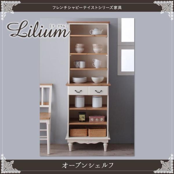 フレンチシャビー フレンチテイスト家具 Lilium リーリウム シェルフ オープンシェルフ収納家具 ラック 置台