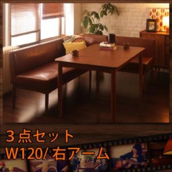 レトロモダンカフェテイスト リビングダイニングセット BULT ブルト 3点セット(テーブル+ソファ1脚+アームソファ1脚) 右アーム W120ダイニングセット ダイニングテーブル 椅子 ソファー 食卓 セット