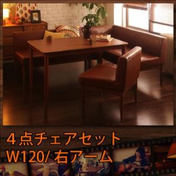 レトロモダン カフェスタイル カフェテイスト リビングダイニングセット BULT ブルト 4点セット(テーブル+ソファ1脚+アームソファ1脚+チェア1脚) 右アーム W120ダイニングセット ダイニングテーブル 椅子 ソファー 食卓 セット 4人用ダイニング