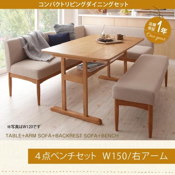 コンパクト リビングダイニングセット Roche ロシェ 4点セット(テーブル+ソファ1脚+アームソファ1脚+ベンチ1脚) 右アーム W150ダイニングセット ダイニングテーブル テーブル 椅子 ソファー 食卓 ベンチ セット